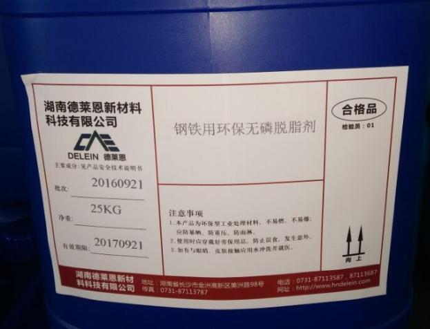 钢铁用环保无磷脱脂剂