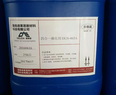 四合一刷涂磷化液