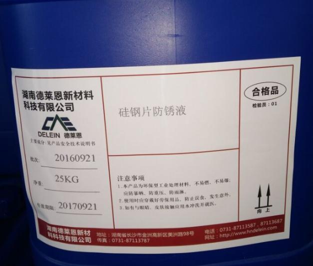 硅钢片防锈液