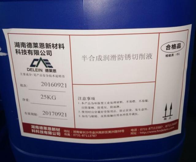 半合成润滑防锈切削液