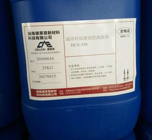 溶剂型清洗剂