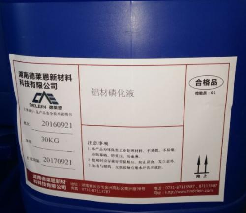 铝材磷化液