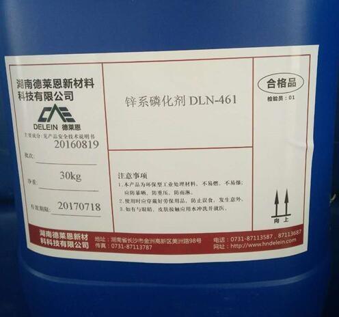 郴州锌系磷化液