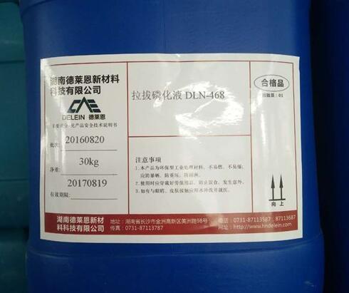 郴州拉拔磷化液