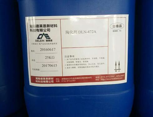 郴州陶化剂