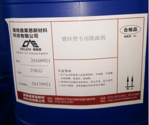 镀锌管专用除油剂
