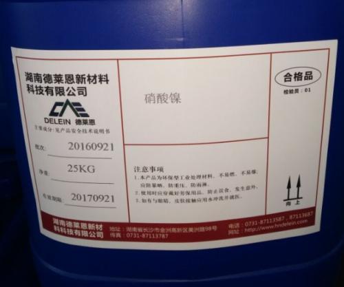 岳阳硝酸镍