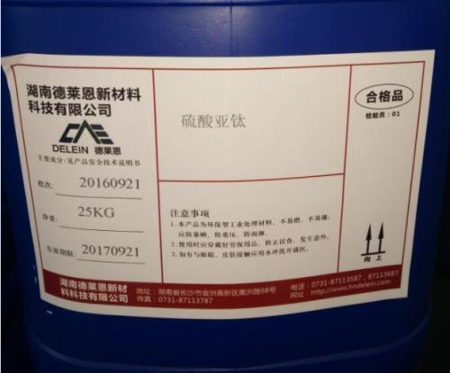 郴州硫酸亚钛